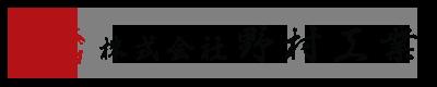 株式会社野村工業